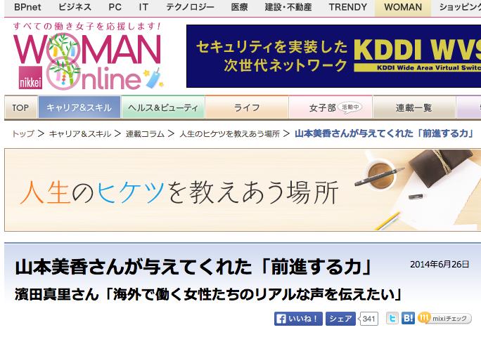 nikkei-woman